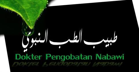 --(طبيب الطب النبوي) Dokter Pengobatan Nabawi--