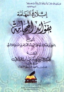 hijama-book