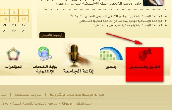 Cara Mendaftar di Universitas Islam Madinah (online)